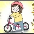 自転車の練習②~ストライダー購入。からの~