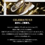 『アディダスオンラインショップセール 11月11日(月)まで CELEBRATE 11.11』の画像