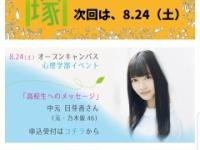 【元乃木坂46】広島の心理カウンセラー、元気にしてるかな...?