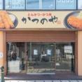 御殿山駅前に「にんにく屋」ってお店ができるみたい。昼はラーメンとちゃんぽんなど、夜はモツ鍋も出す居酒屋的な。11月7日オープン予定