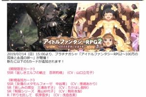 【ミリシタ】本日15時から『アイドルファンタジーRPG2~100万の孤独と永遠の絆~ガシャ』開催!&『プラチナセレクションチケットセット』登場予定!