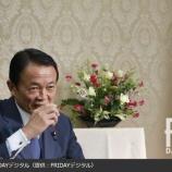 『次期総理は菅氏で決まり?政策に変更はなく、日銀は金融緩和継続へ』の画像