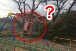 公園の遊具が…やって来ている!だが!しかし!私市3丁目の公園の続編