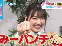 【日向坂46】ZIP!キテルネ!きたああああ!!朝から『みーパンチ』