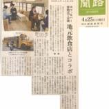 『ウエディングトイボックスが移動式カフェ&バーに!長井さんの新企画に注目です!』の画像