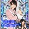 【ステファイ】たかみなと島田がメンバー間人気投票で同率首位!島崎/横山/柏木は0票【信頼度】