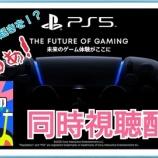 『【同時視聴したぞ】6/12(金)あさ、PlayStation5 の映像イベント配信!あのゲームがついに発売するぞおおおおおおおおおおおおおおおおおおおおおおおおお!!!』の画像