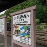 『人吉温泉駅 [くま川鉄道] &乗車紀あふれ分』の画像