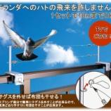 『大阪でハトネット取り付け』の画像