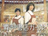 「戦う!書店ガール」第1話 まゆゆキャプチャ画像約240枚