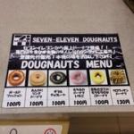 【画像】セブンイレブンのドーナッツがめっちゃウマそうな件www