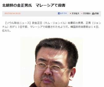 【速報】金正男殺害…韓国紙聯合ニュース報じる