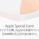 『いよいよ午前2時から。。。アップルのスペシャルイベントまもなく!』の画像