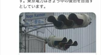 【悲報】東京電力「今日中に電力全面復帰目指します!(キリッ)」→「やっぱできんわwwww」