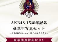 AKB48 2021年福袋廃止、代わりに15周年記念豪華生写真セットを販売