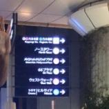『【文春砲】ヒント画像に映る看板に『乃木坂』の文字が!!!!!!!!』の画像