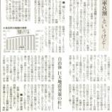 『(読売新聞)自主防災組織知ってる?』の画像