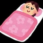 睡眠って時間の無駄すぎへん?