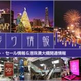 『香港彩り情報「2018年年末イベント・セール情報・港珠澳大橋開通情報」』の画像