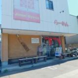『人生餃子@名古屋市中川区八剱町』の画像