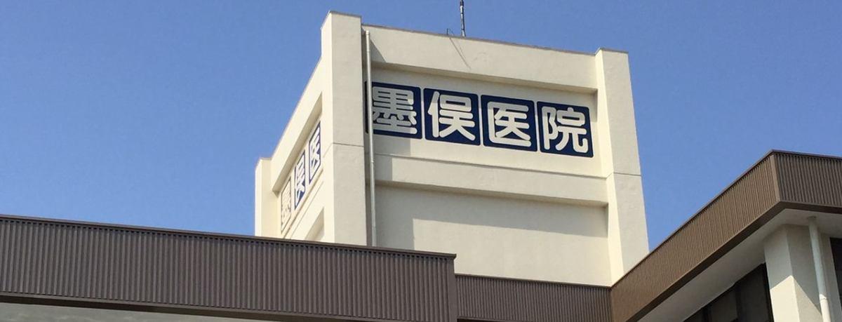墨俣医院 公式ブログ イメージ画像