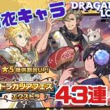 『【ドラガリ】第2回ドラガリアフェス エクストラを引いていく!』の画像