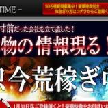 『【リアル口コミ評判】TIME(タイム)』の画像