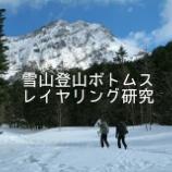 『雪山登山における理想的な下半身(ボトムス)レイヤリング研究。』の画像