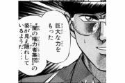 安倍首相が2021年まで首相をやったら日本全体が「森友学園」になる! 改憲、治安維持法、教育勅語の復活も…リテラ