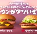 【速報】マクドナルドさんついに本気を出す!!!!