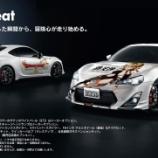 『【冗談広告】Rune Beat × T○Y○TA 86 コラボレーションモデル登場!』の画像