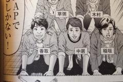 【画像有り】福本伸行が描いたスマップのメンバーが酷いwwwwwwwwwww