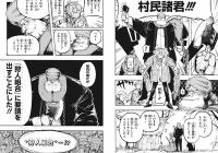 『流行漫画の画風を取り入れすぎて亜種が多くなる日本文化をなんとかしたい』の画像