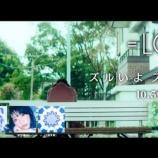 『[イコラブ] =LOVE 6thシングル「ズルいよ ズルいね」CM【動画あり】』の画像