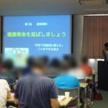 『トータルボディケア教室 開講式』の画像