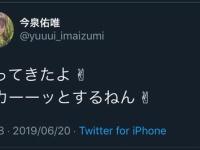 【元欅坂46】今泉佑唯さん、スカッと出演のあかねんにエールを送る