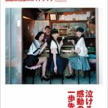 『広島県が観光ガイドブック「泣ける!広島県」を配布。表紙にPerfumeを起用』の画像