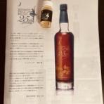 タロウのウイスキー雑記帳