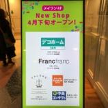 『【開店】メイワン4Fのテナントはニトリデコホームとフランフランが入るみたい。ニトリは4/21オープン!』の画像