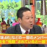 『指原莉乃 ワイドナショーで『乃木坂46 握手会免除』報道についてふれる・・・』の画像