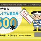 『東大阪市 ウルトラプレミアム商品券使えます!!』の画像
