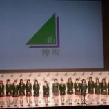 『【乃木坂46×欅坂46】誰が一番美脚だと思う??』の画像