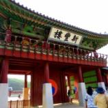 『JALPAK×食べあるキング「韓国」【1日め】(その4)世界遺産:水原華城』の画像
