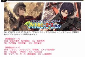 【ミリシタ】本日15時から『アイドルヒーローズガシャ』開催!歌織、真、琴葉、翼、海美のカードが登場!