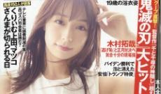 【乃木坂46】鈴木絢音、もうドエロなのよ ・・・