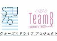 STU48とAKB48チーム8の合同企画「クルーズ&ドライブ プロジェクト」第1弾を5/23にSRで配信決定!