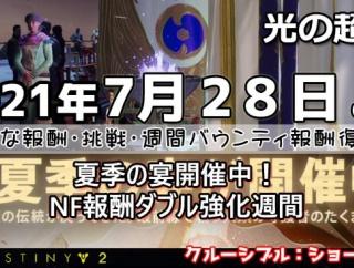 【デスティニー2】7月28日も夏季の宴継続中!NF報酬ダブル強化週間。週挑戦等最高峰の装備復活日、他 destiny2