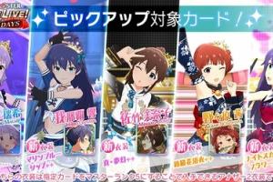 【ミリシタ】瑞希、響、美奈子、茜、杏奈のSSRにマスターランク5が追加!