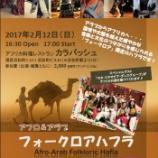 『アラブからアフリカへ音楽と文化のつながり「アフロアラブ・フォークロアハフラ!」今週末12日!』の画像