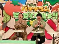 【日向坂46】バナナマン、オードリーとの違いを見せつけるwwwwwwww
